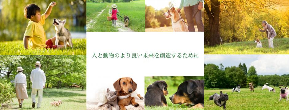 人と動物のより良い共生のために